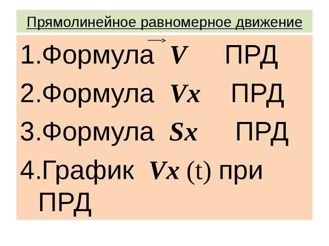 Прямолинейное равномерное движение Формула V ПРД Формула Vx ПРД Формула Sx ПР...