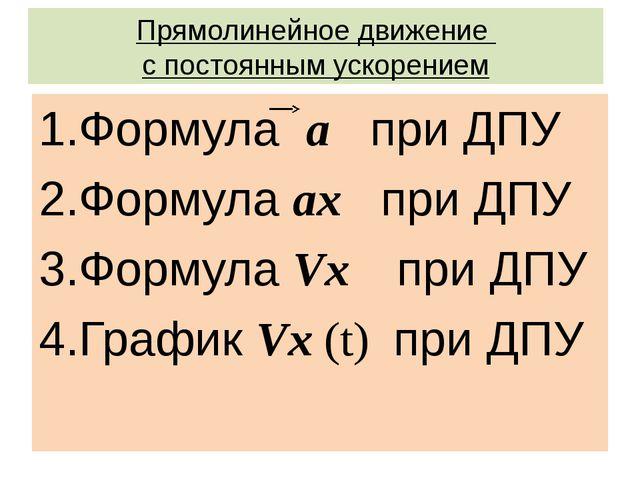 Прямолинейное движение с постоянным ускорением Формула a при ДПУ Формула aх п...