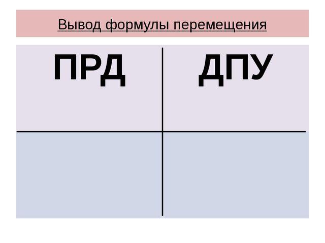 Вывод формулы перемещения ПРД ДПУ