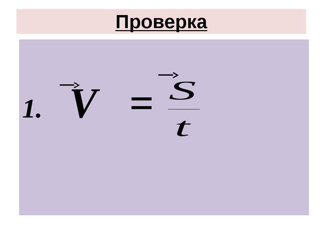 Проверка 1. V =