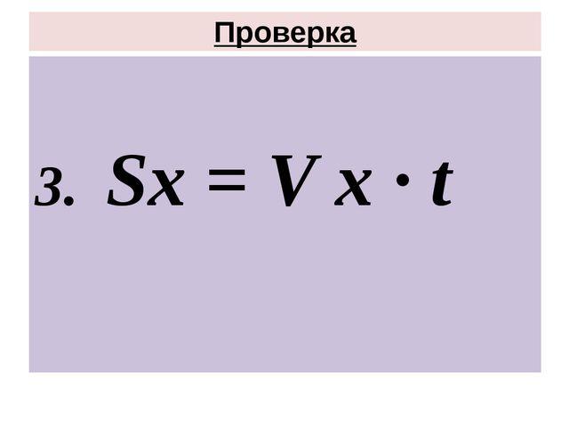 Проверка 3. Sx = V x · t