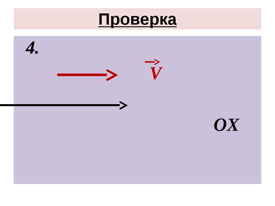 Проверка 4. V OX