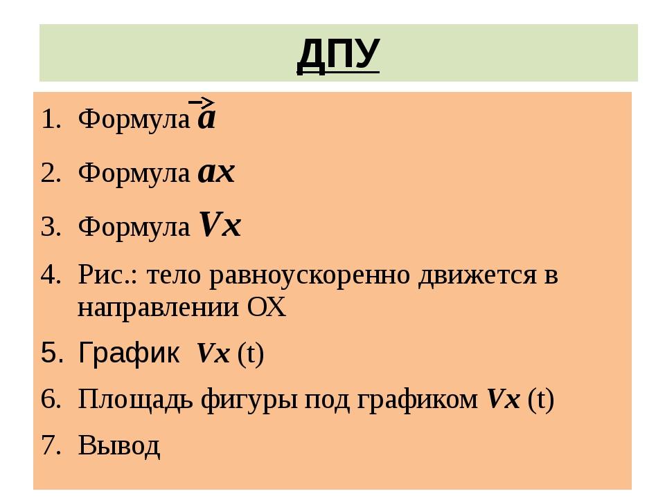 ДПУ Формула a Формула ax Формула Vx Рис.: тело равноускоренно движется в напр...