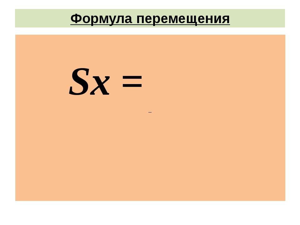 Формула перемещения Sx =