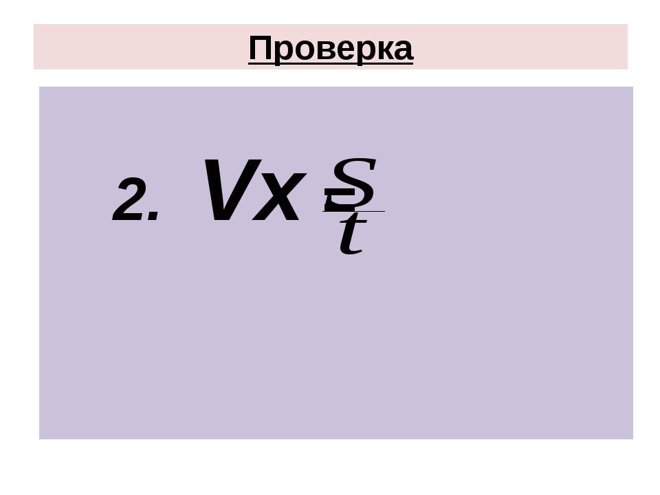 Проверка 2. Vx =