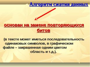 основан на замене повторяющихся битов (в тексте может иметься последовательно