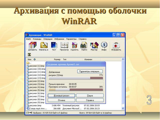 Архивация с помощью оболочки WinRAR