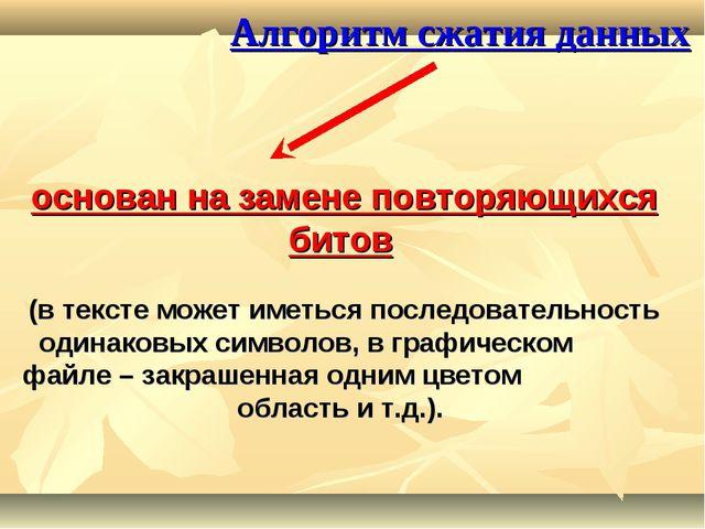 основан на замене повторяющихся битов (в тексте может иметься последовательно...