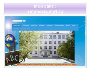 Мой сайт : smirnowa.my1.ru