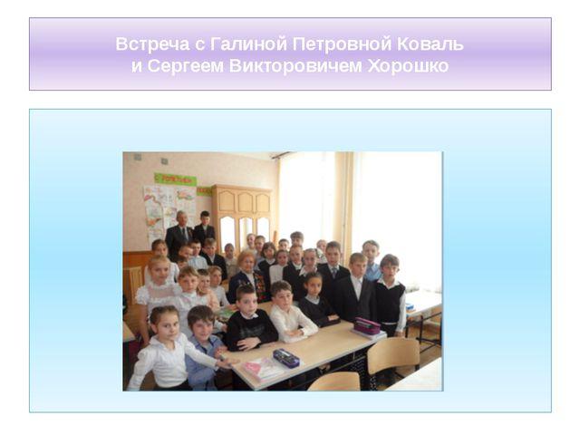 Встреча с Галиной Петровной Коваль и Сергеем Викторовичем Хорошко