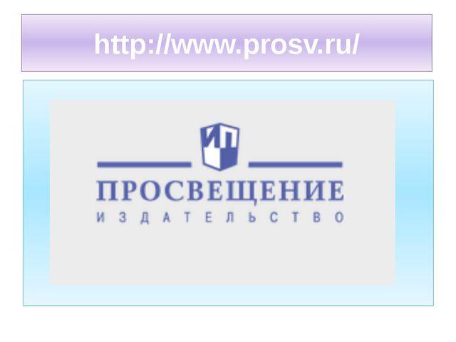 http://www.prosv.ru/