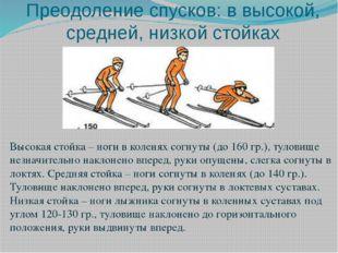Преодоление спусков: в высокой, средней, низкой стойках Высокая стойка – ноги
