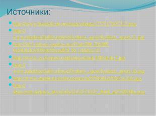 Источники: http://www.bestreferat.ru/images/paper/17/71/7697117.png http://ww