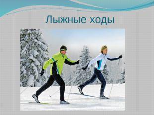 Лыжные ходы