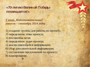 «70-летию Великой Победы посвящается!» 1 этап. Подготовительный (август – сен