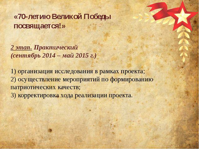 «70-летию Великой Победы посвящается!» 2 этап. Практический (сентябрь 2014 –...
