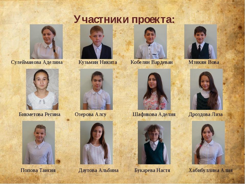 Участники проекта: Сулейманова Аделина Кузьмин Никита Кобелян Вардеван Мзикян...