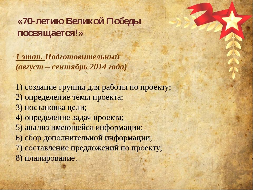 «70-летию Великой Победы посвящается!» 1 этап. Подготовительный (август – сен...
