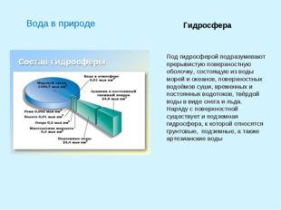 Под гидросферой подразумевают прерывистую поверхностную оболочку, состоящую и