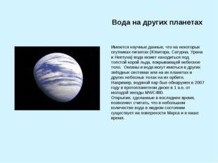 Вода на других планетах Имеются научные данные, что на некоторых спутниках-ги