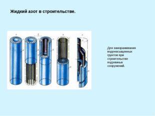 Для замораживания водонасыщенных грунтов при строительстве подземных сооружен