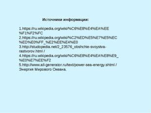 Источники информации: https://ru.wikipedia.org/wiki/%C6%E8%E4%EA%EE%F1%F2%FC