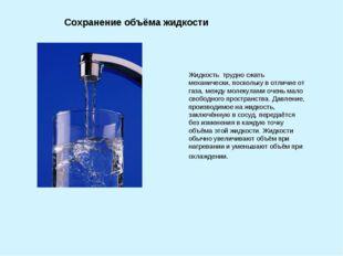 Жидкость трудно сжать механически, поскольку в отличие от газа, между молекул