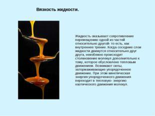 Жидкость оказывает сопротивление перемещению одной из частей относительно дру