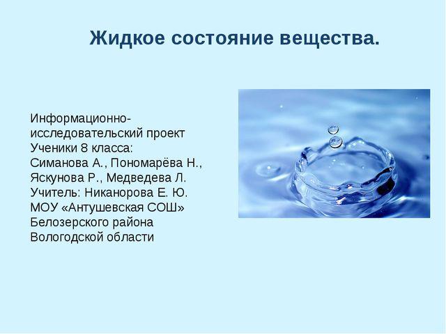 Жидкое состояние вещества. Информационно-исследовательский проект Ученики 8 к...