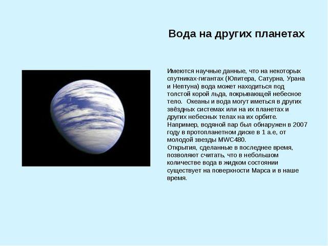 Вода на других планетах Имеются научные данные, что на некоторых спутниках-ги...
