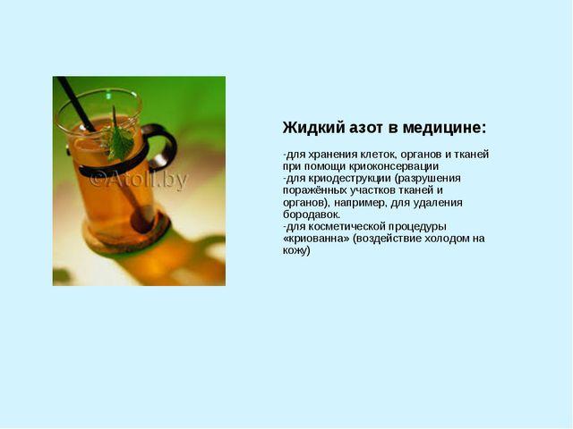 Жидкий азот в медицине: -для хранения клеток, органов и тканей при помощи кри...