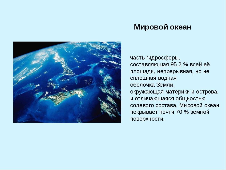 Мировой океан Мирово́й океа́н— основная частьгидросферы, составляющая95,2...