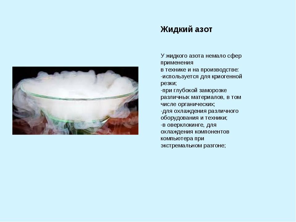 У жидкого азота немало сфер применения в технике и на производстве: -использу...