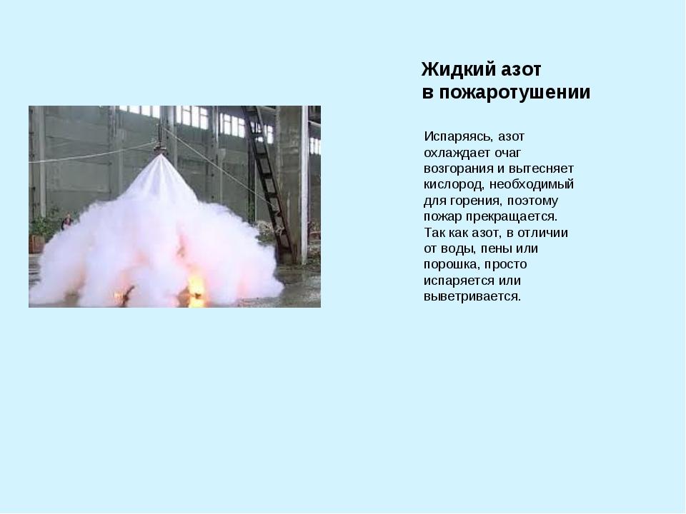 Жидкий азот в пожаротушении Испаряясь, азот охлаждает очаг возгорания и вытес...