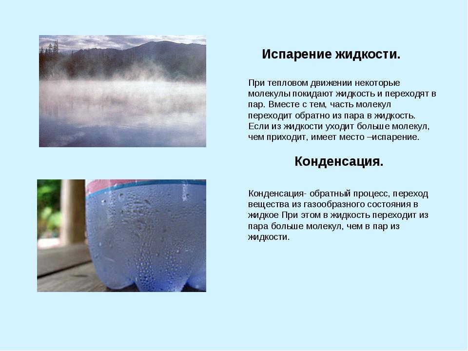При тепловом движении некоторые молекулы покидают жидкость и переходят в пар....