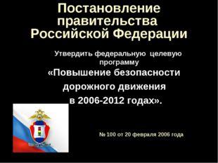 Постановление правительства Российской Федерации Утвердить федеральную целеву