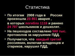 Статистика По итогам 2008 года в России произошла 23 851 авария , в которых п