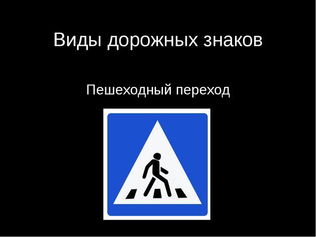 Виды дорожных знаков Пешеходный переход