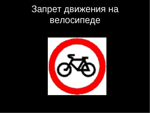 Запрет движения на велосипеде