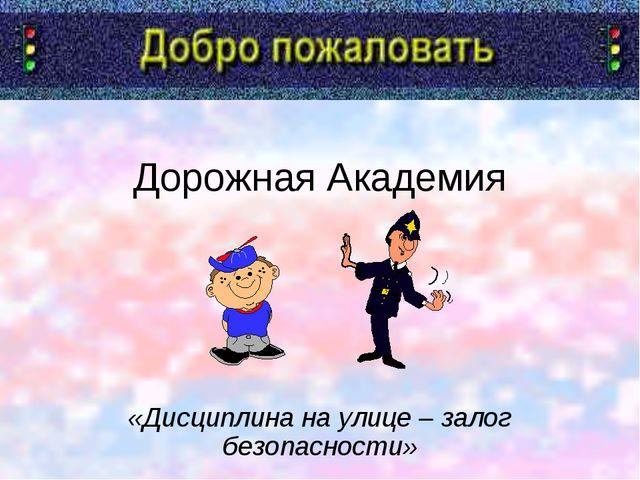 Дорожная Академия «Дисциплина на улице – залог безопасности»