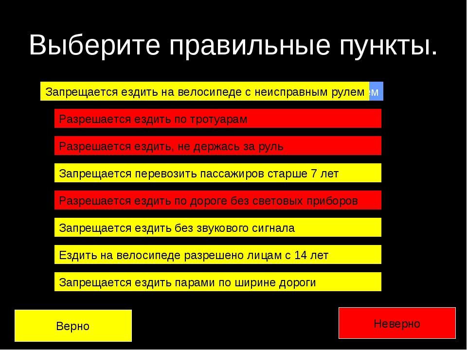 Выберите правильные пункты. Запрещается ездить на велосипеде с неисправным ру...