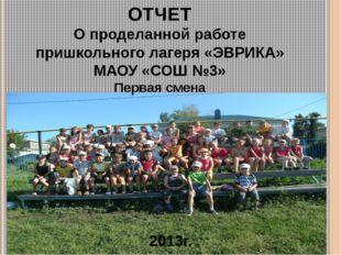 1смена ОТЧЕТ О проделанной работе пришкольного лагеря «ЭВРИКА» МАОУ «СОШ №3»
