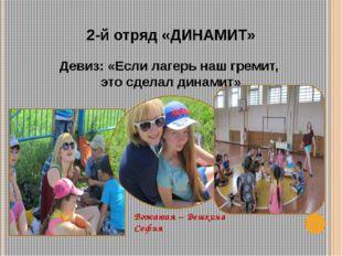 Вожатая – Вешкина София 2-й отряд «ДИНАМИТ» Девиз: «Если лагерь наш гремит, э
