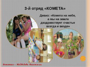 Вожатая – Медведева Анастасия 3-й отряд «КОМЕТА» Девиз: «Комета на небе, а мы