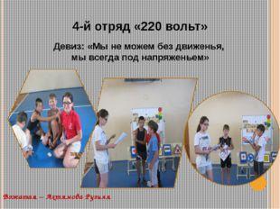 Вожатая – Ахтямова Рузиля 4-й отряд «220 вольт» Девиз: «Мы не можем без движе
