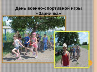 День военно-спортивной игры «Зарничка»