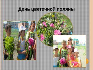 День цветочной поляны