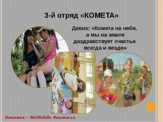 Вожатая – Медведева Анастасия 3-й отряд «КОМЕТА» Девиз: «Комета на небе, а мы...