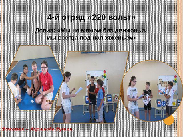 Вожатая – Ахтямова Рузиля 4-й отряд «220 вольт» Девиз: «Мы не можем без движе...