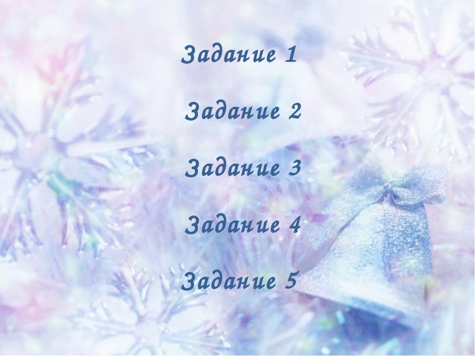 Задание 1 Задание 2 Задание 3 Задание 4 Задание 5